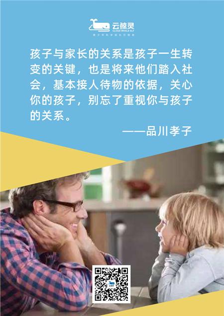 如何培养亲子关系